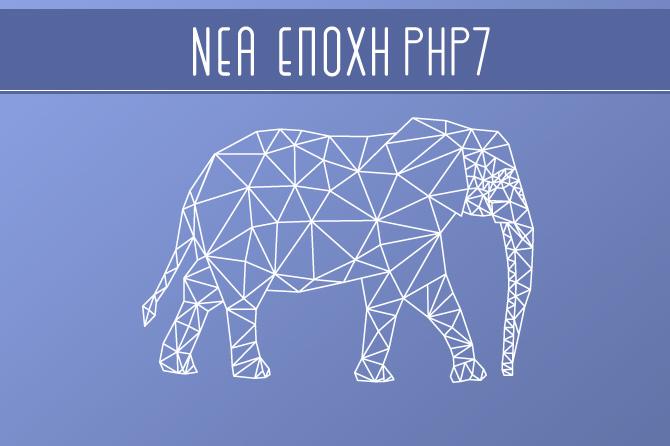 Τέλος εποχής για PHP 5.5 – Νέα αρχή με PHP7!